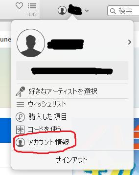 AppleMusicの自動更新を解除(1).png