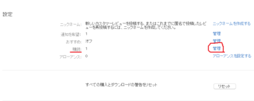 AppleMusicの自動更新を解除(2).png