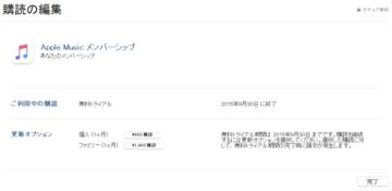 AppleMusicの自動更新を解除(3).png