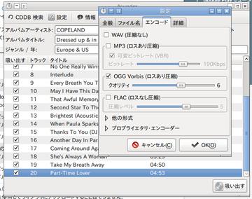UbuntuでGooglePlayMusicに登録(2).png