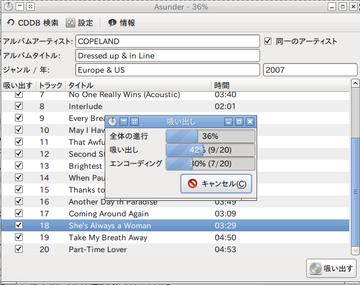 UbuntuでGooglePlayMusicに登録(3).png