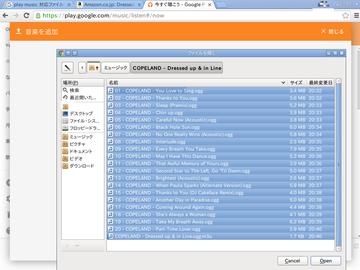 UbuntuでGooglePlayMusicに登録(4).png