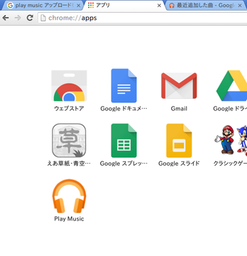 UbuntuでGooglePlayMusicに登録(6).png