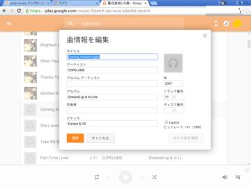 UbuntuでGooglePlayMusicに登録(8).png