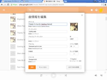 UbuntuでGooglePlayMusicに登録(9).png