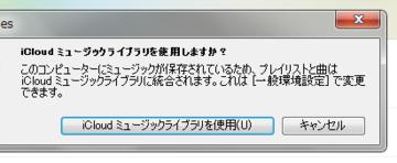 iCloudミュージックライブラリ(2).PNG